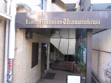 ライオンズマンション 浦和常盤の画像2