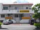 経塚保育園