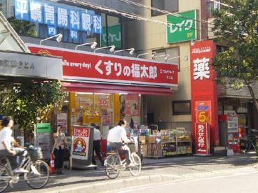 薬の福太郎瑞江駅前の画像1