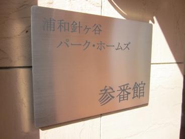 浦和区針ヶ谷パークホームズの画像3