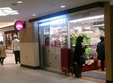 成城石井 小田急町田店の画像1