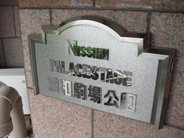 日神パレステージ浦和駒場公園の画像4
