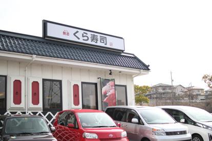 くら寿司 名谷店の画像1