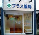 プラス薬局 歌島店