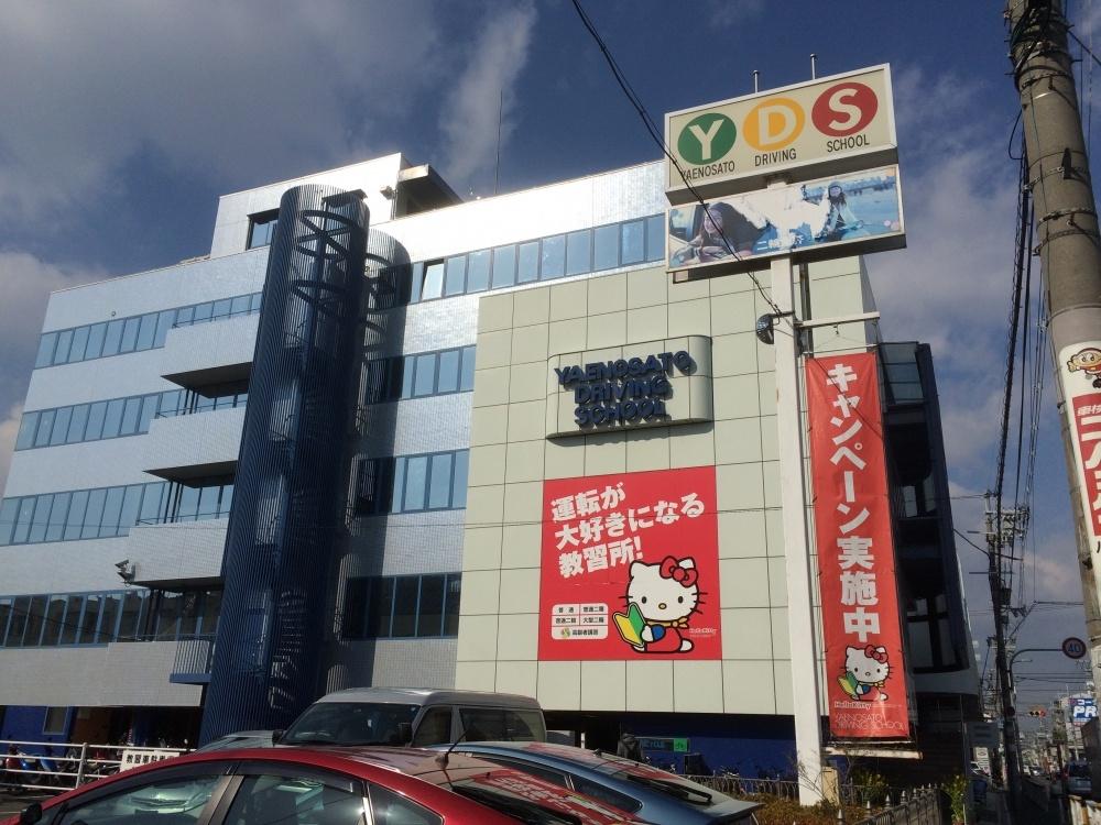 八戸ノ里ドライビングスクールの画像