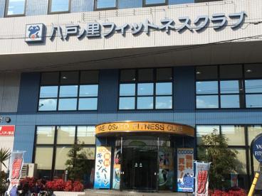 八戸ノ里フィットネスクラブの画像2