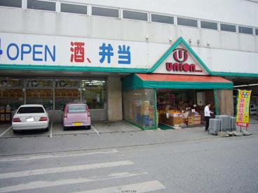 ユニオン 豊見城店の画像1