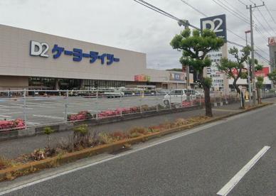 ケーヨーデイツー久里浜店の画像1