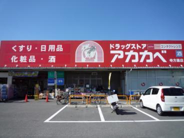 ドラッグストアーアカカベ寺方店の画像1