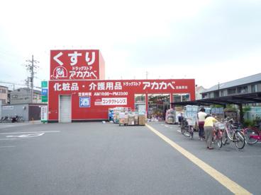 アカカベドラッグストア萱島店の画像1