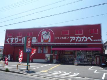 ドラッグストアーアカカベ藤田町店の画像1