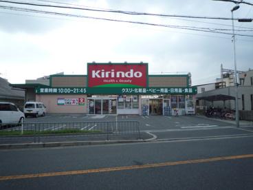 キリン堂 古川橋店の画像1