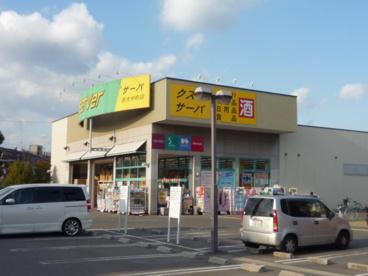 サーバ守口佐太中町店の画像1