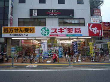 スギ薬局 古川橋店の画像1