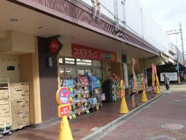 スギ薬局 西三荘店の画像1