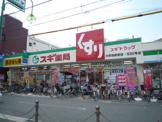 スギ薬局 大和田駅前店