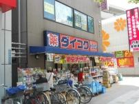 ダイコクドラッグ門真市駅前薬店の画像1