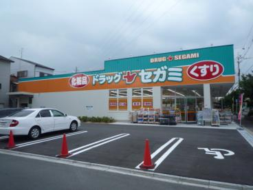 ドラッグセガミ 守口藤田店の画像1