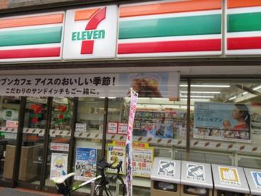 セブンイレブン 南町田店の画像1