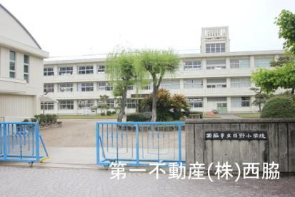 西脇市立 日野小学校の画像1