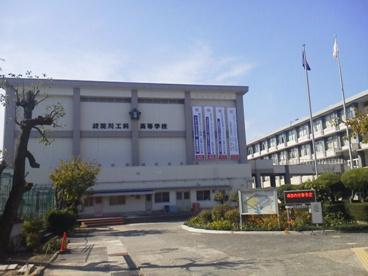 淀川工科高等学校の画像1