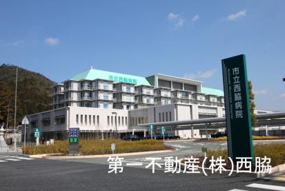 西脇市立西脇病院の画像1
