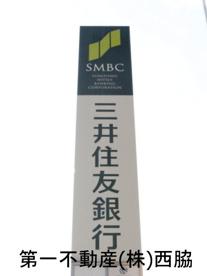 ㈱三井住友銀行 西脇支店の画像1