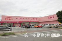 コスモス西脇店