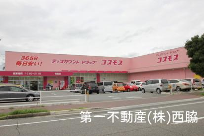 コスモス西脇店の画像1