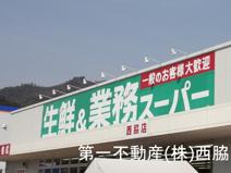 業務スーパー西脇店