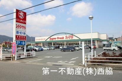 スーパーフレッシュさとう西脇野村店の画像1
