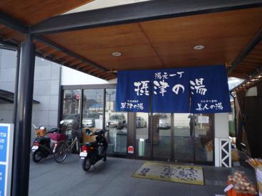 スーパー銭湯摂津の湯の画像1