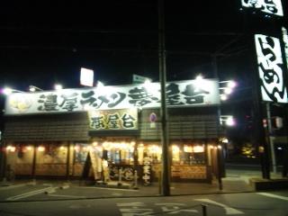夢屋台大日店の画像1