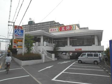 餃子の王将 守口店の画像1