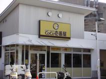 CoCo壱番屋門真中央環状線店