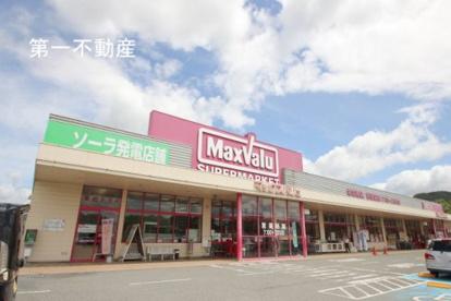 マックスバリュ西脇寺内店の画像1