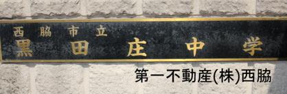 黒田庄中学校の画像1