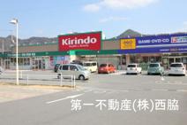 キリン堂西脇小坂店
