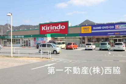 キリン堂西脇小坂店の画像1