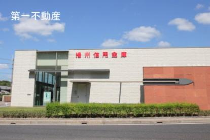 播州信用金庫西脇支店の画像1