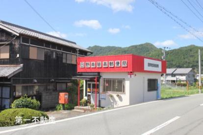 日野南簡易郵便局の画像1