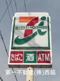 セブンイレブン和田店
