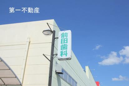 前田歯科医院の画像1