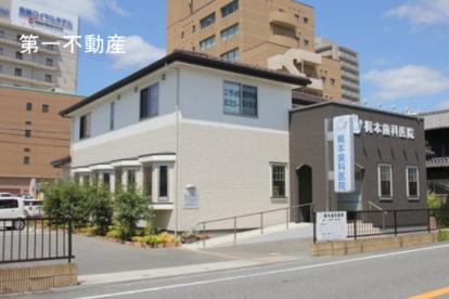 梶本歯科医院の画像1