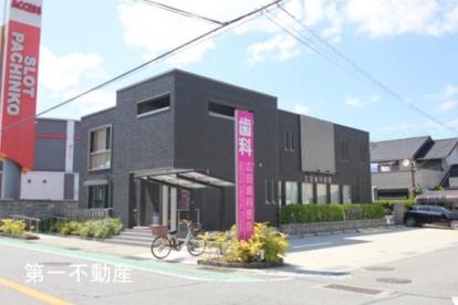 廣田歯科医院の画像1