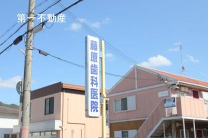 藤原歯科医院の画像1