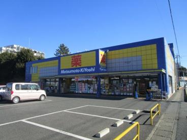 マツモトキヨシ 浦和大谷口店の画像1