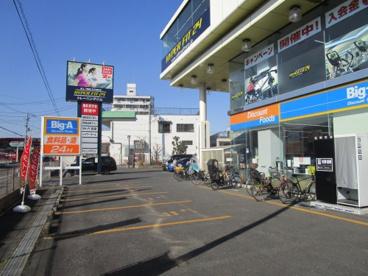 ビッグエー 浦和太田窪店の画像1