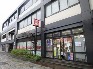 くすりの福太郎西新井大師前駅店の画像1