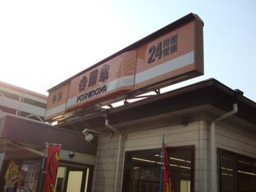 吉野家 大日店の画像1